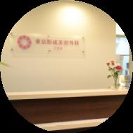 東京形成美容外科のフロント