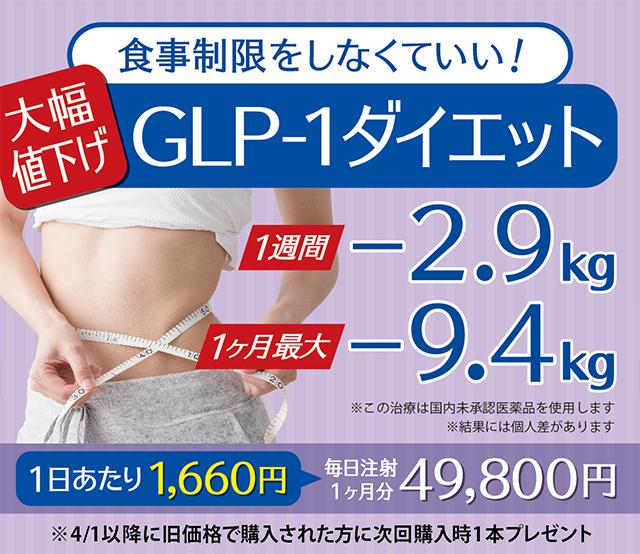 【体質改善!メディカルダイエット】食欲を自然に抑えるGLP-1ダイエット-痩せるホルモン注射-